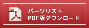 パーツリストPDF版ダウンロード