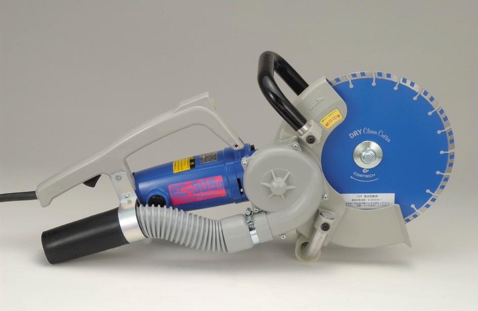 電動クリーンカッターEC-305D EC-255D