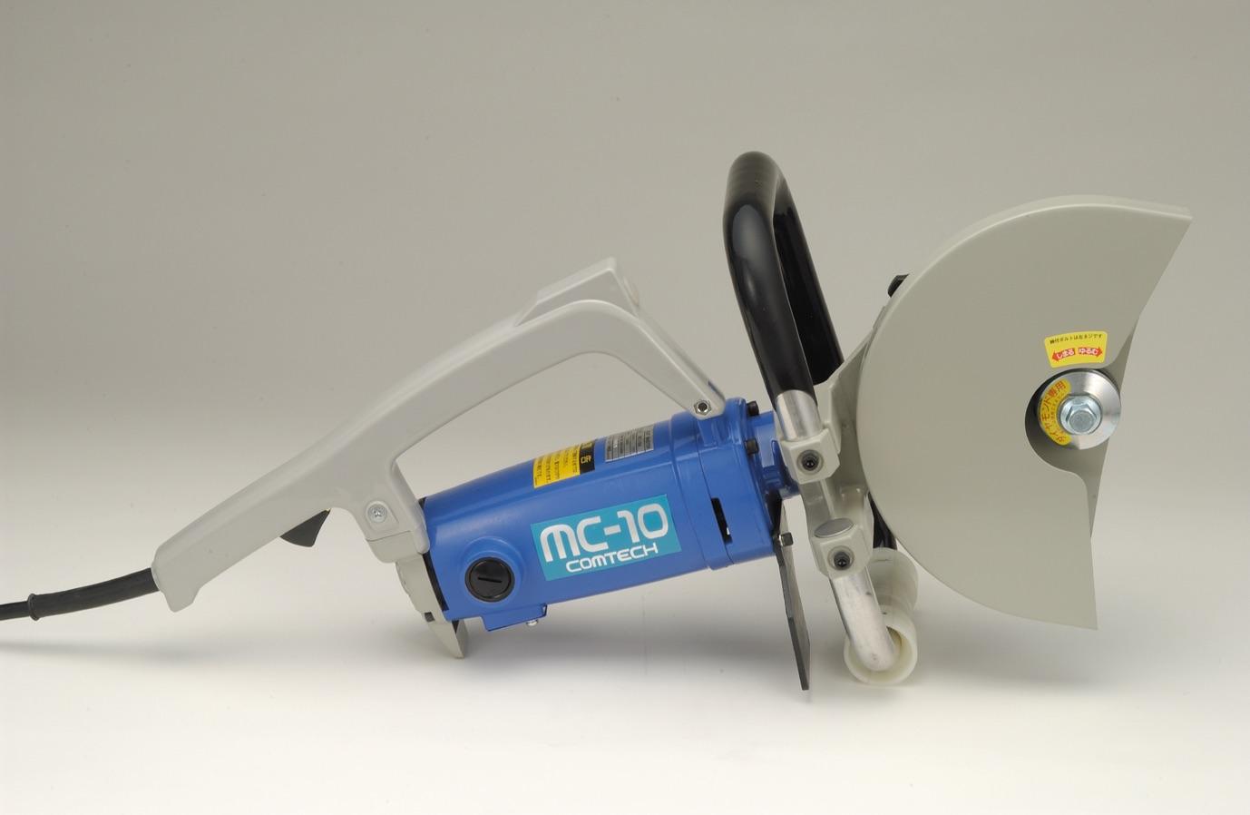 電動カッターMC-12MC-10